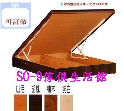 Gen9 家具生活館..A級6分木心板雙人厚框尾掀/側掀床..台北地區免運費包送到家喔!!
