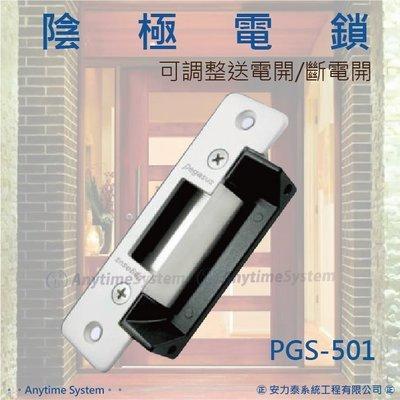 安力泰系統 ~送電開 斷電開陰極電鎖(具專利認證)