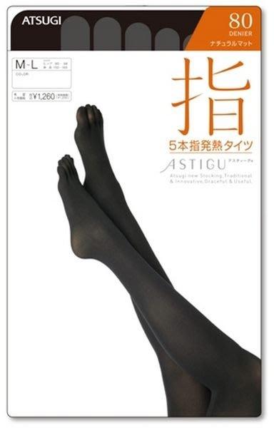 【拓拔月坊】厚木 ATSUGI 絲襪 「指」五本指 清爽感 80丹 發熱褲襪 日本製~現貨!