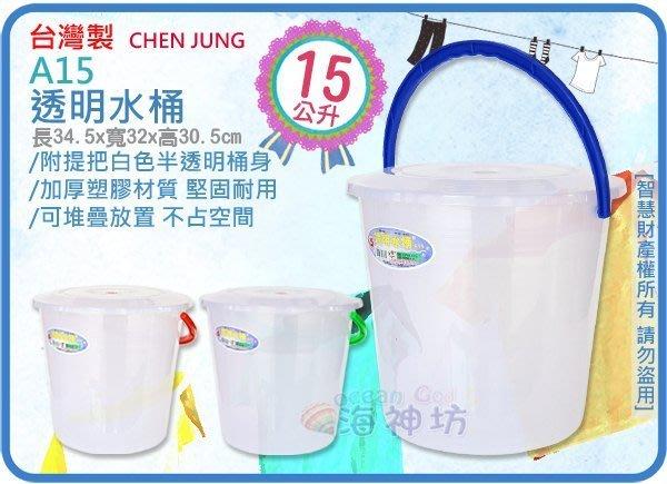海神坊 製 CHEN JUNG A15 透明水桶 圓形手提桶 儲水桶 洗筆桶 收納桶 分類