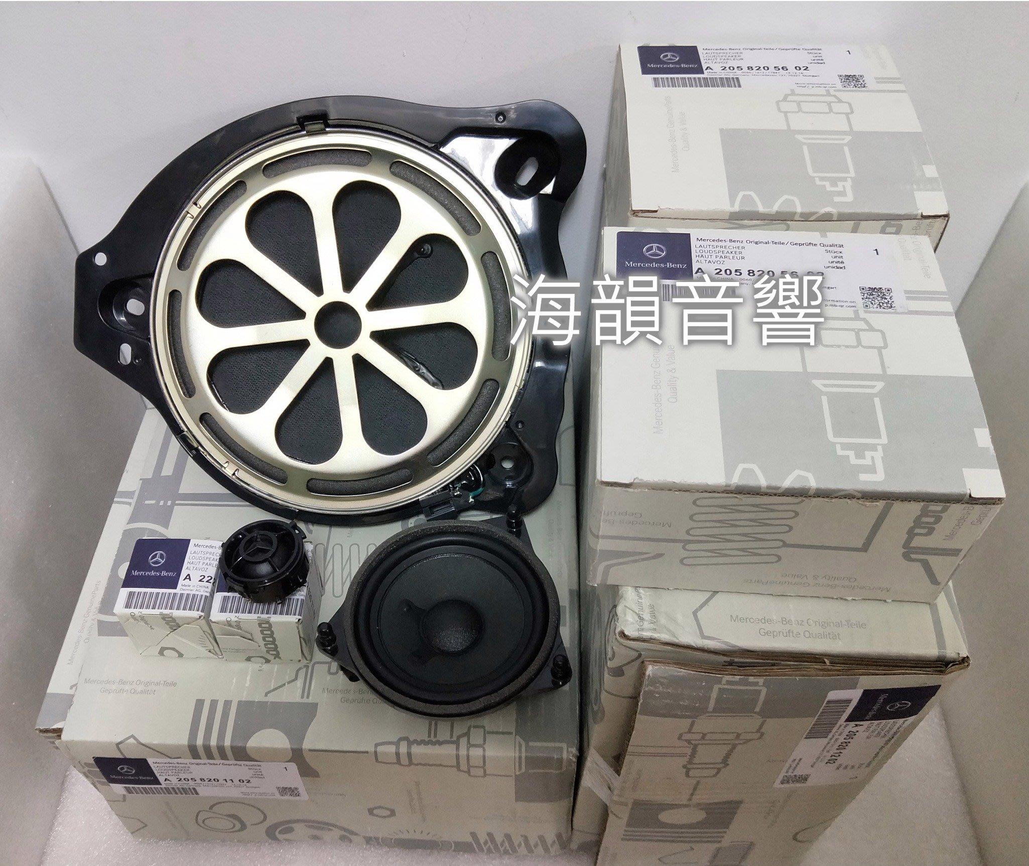 破盤!!【海韻音響】賓士 原廠 柏林 高中低音 Benz W205 C180 C200 250  C GLE GLC