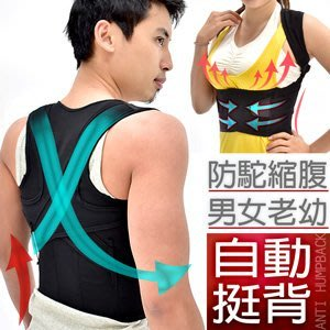 哪裡買⊙美姿美儀X型防駝背心D024-01男女成人兒童挺胸塑腹帶.脊椎背部駝背矯正帶.托胸帶美胸帶.護腰束腰帶帶爆乳縮腰