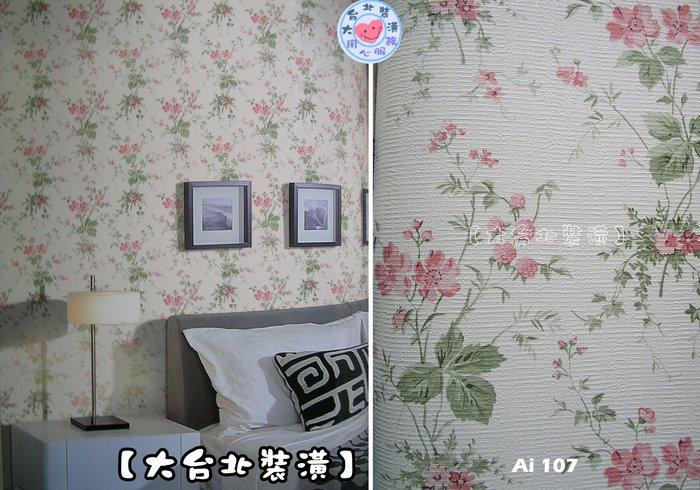 【大台北裝潢】Ai國產現貨壁紙* 鄉村風花束(3色) 每支350元