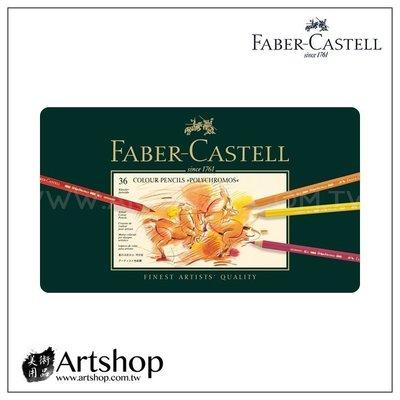 【Artshop美術用品】德國 FABER 輝柏 藝術家級油性色鉛筆 (36色) 綠盒