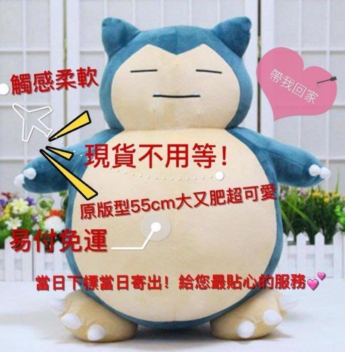 神奇寶貝 Pokemon GO 卡比獸 寶可夢 55CM 萌氣指數100%卡哇伊翻玩卡比獸超柔絨抱枕玩偶