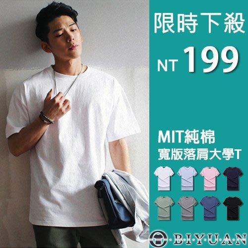 MIT精梳純棉落肩短袖T恤【HJ6387】OBIYUAN 寬版素面大學T共8色