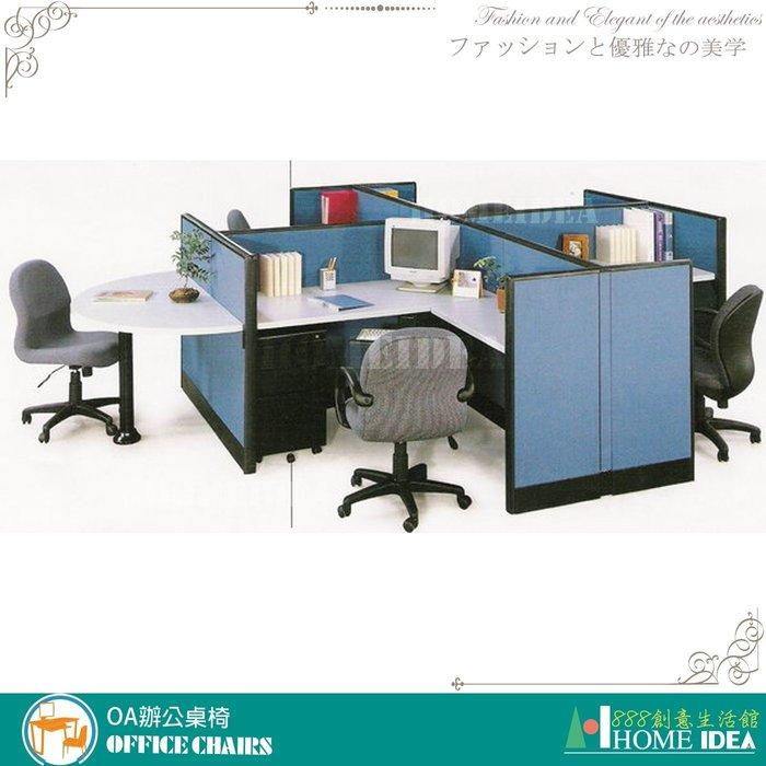 『888創意生活館』176-001-57屏風隔間高隔間活動櫃規劃$1元(23OA辦公桌辦公椅書桌l型會議桌電)屏東家具