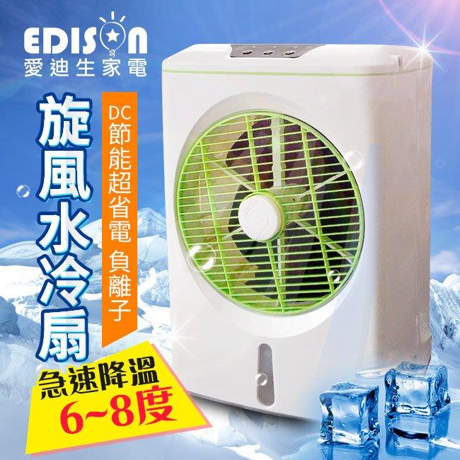 【EDISON 愛迪生】負離子速冷DC節能4L水冷扇ED-1500