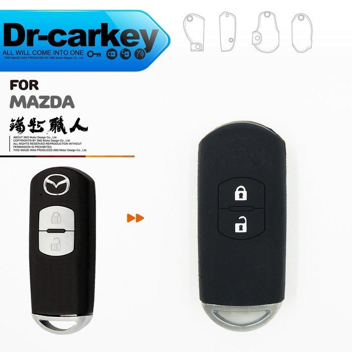 【超值優惠組2件350】MAZDA MAZDA2 MAZDA3 MAZDA6 馬自達 智慧型鑰匙 鑰匙 果凍套 矽膠套
