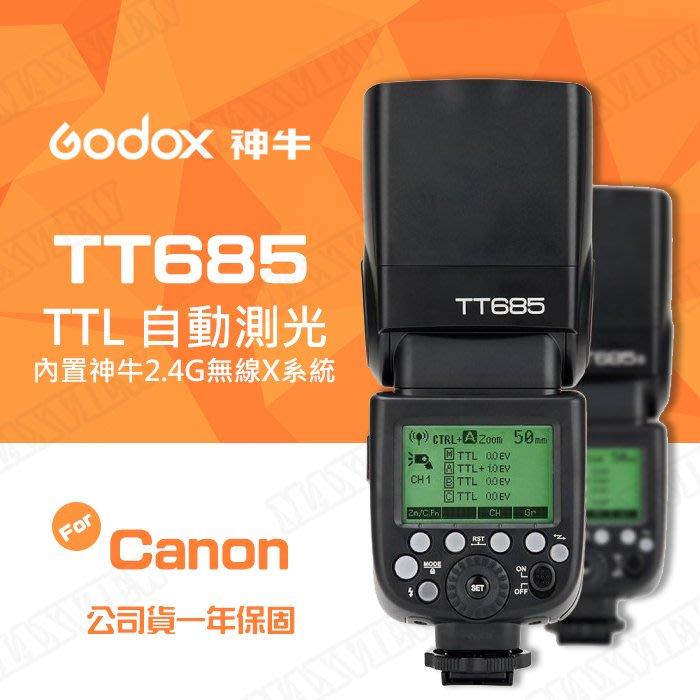 【送收納盒】Godox 神牛 TT685C 機頂閃光燈 TTL 2.4G無線 公司貨 For Canon