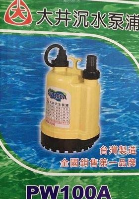 大井泵浦PW100污水幫浦/污水馬達/水龜,雨水,水塔清洗,抽水馬達,大井桃園經銷商。