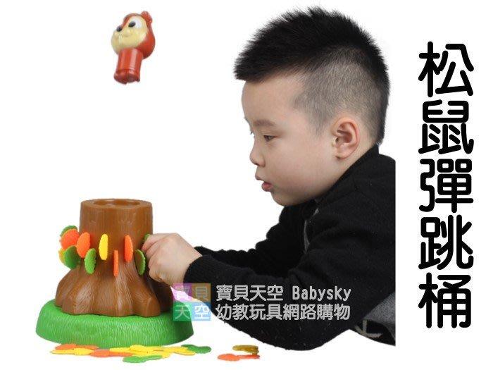 ◎寶貝天空◎【松鼠彈跳桶】海盜桶,親子益智互動桌遊,彈跳的松鼠,聚會遊戲,訓練反應組織手眼協調能力