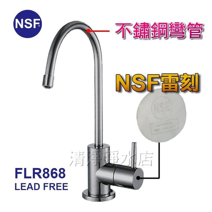 ~清淨淨水店~NSF無鉛 2分陶瓷鵝頸龍頭FLR868,完全無鉛鵝頸龍頭,ANSI 61~