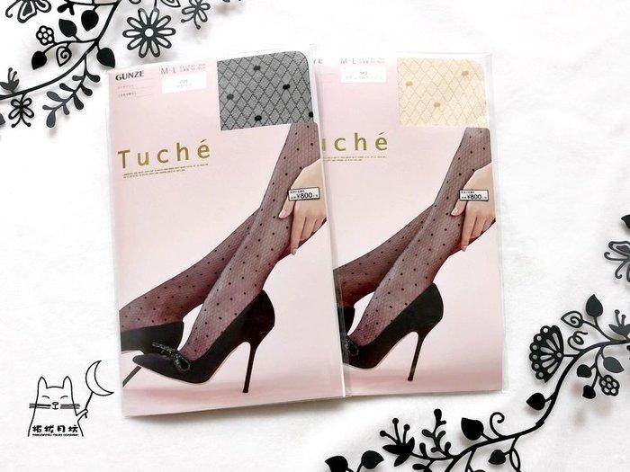 【拓拔月坊】GUNZE 郡是 Tuche 水玉點點小網 絲襪 日本製~新款!