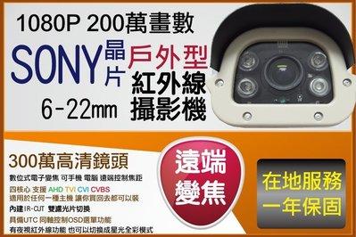 可手機遙控遠近 防水型 電子式 6-22mm 電動自動對焦 1080P 攝影機 200萬畫素 紅外線