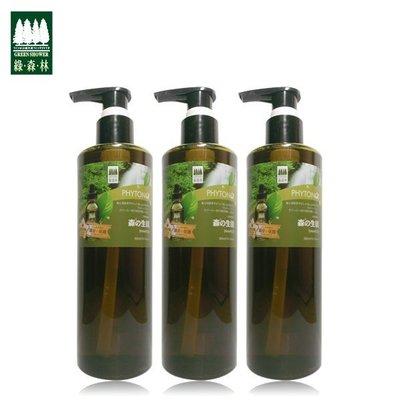 【綠森林】芬多精潔淨洗髮精300ml三瓶組 1瓶只要425元!→無矽靈 頭髮 柔順 光澤 彈性 頭皮 清爽 乾燥 油性