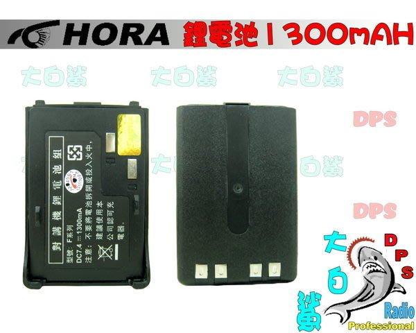 ~大白鯊無線~HORA -F1.F4.F18.F22. ADI-AF16.AF46. F-28R.DR-31.32 鋰電池