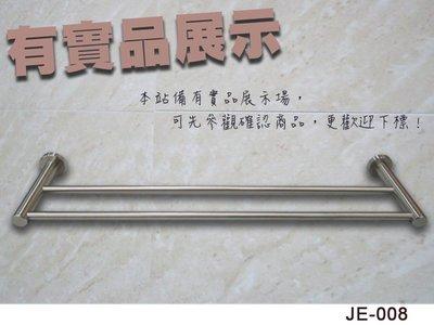 【安心整合】JE-008 不銹鋼雙桿毛巾桿 置物架 浴缸龍頭 面盆龍頭 水龍頭 廚房龍頭 蓮蓬頭