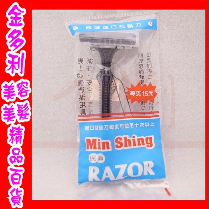 【金多利美妝】RAZOR 進口刮鬍刀 輕便刀 歡迎自取