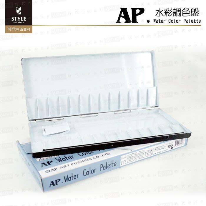 【時代中西畫材】韓國AP 26格鋁製水彩調色盤