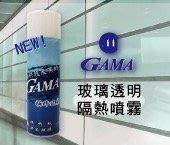 GAMA隔熱噴漆GAMA隔熱紙噴劑GAMA隔熱紙噴漆GAMA隔熱噴劑M700~屋頂隔熱噴劑~玻璃防熱噴劑~GAMA隔熱紙