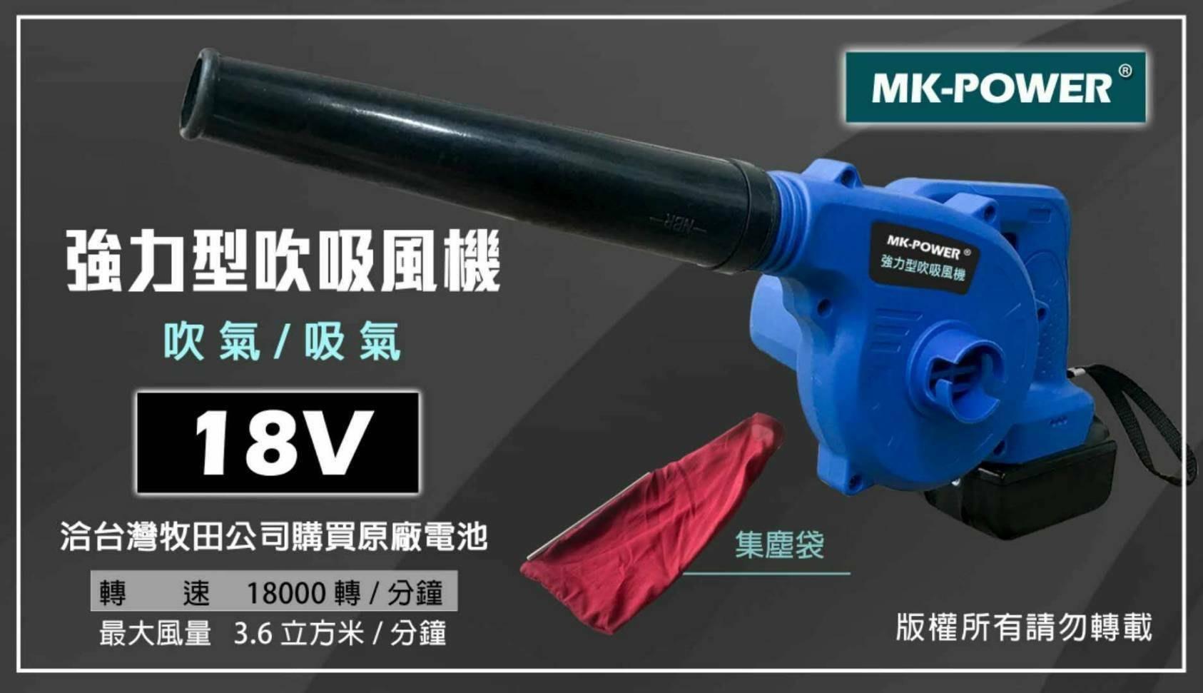 WIN五金 MK-POWER 單主機 18V 強力型充電式鋰電鼓風機 吹葉機 吹風機  吹吸兩用型 吹吸風機