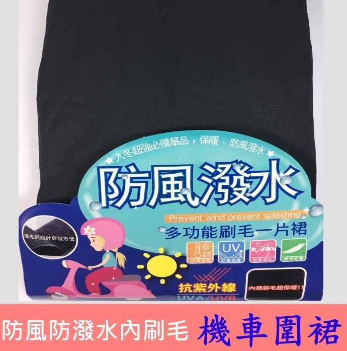 =現貨-24H出貨= 防風防潑水內刷毛機車圍裙 機車圍裙 台灣製 冷氣團發威2件免運  $399/件