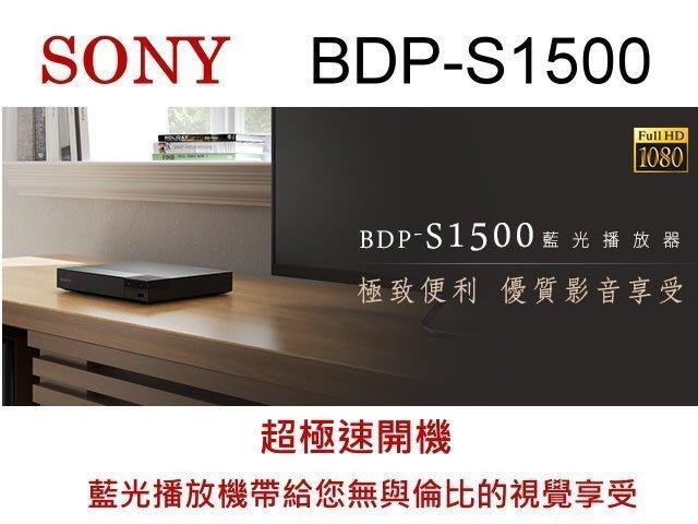 《鈞釩音響》sony~ 全新視覺藍光播放機~BDP-S1500(含稅 公司貨 )