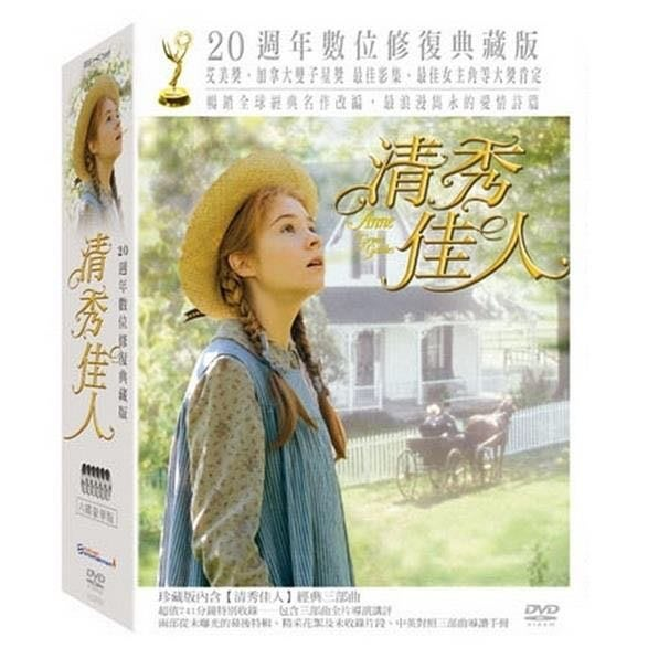 羊耳朵書店*經典影集DVD/清秀佳人Annie of the Green gables 20週年數位修復典藏版dvd全