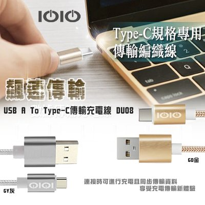 【Live168市集】IOIO USB A To Type-C傳輸充電線 DU08