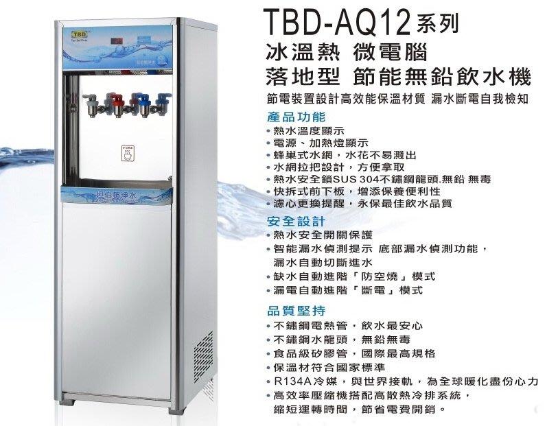 煮沸型立地型/直立式溫熱二溫飲水機(五道RO逆滲透純水機)102