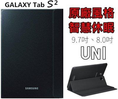 【小宇宙】Samsung Tab S2 8.0/9.7 原廠風格皮套 保護殼 智慧休眠 支架 人體工學支架