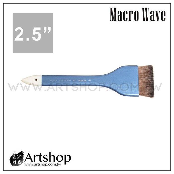 【Artshop美術用品】Macro Wave馬可威 AR31 AR32 黑貂水彩排刷 #2.5吋 新/塑膠桿 舊/木桿