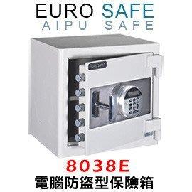 【皓翔金庫保險箱館】EURO SAFE電子密碼型保險箱 8038E