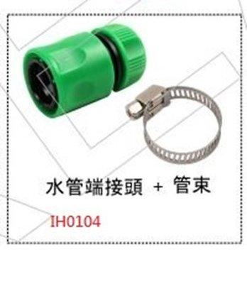 【Reaim萊姆直營】高壓清洗機 洗車機 進水配件 (進水管快束接頭+管束) 不分型號通用 IH0104