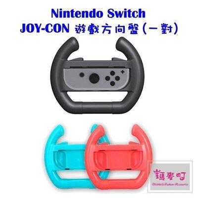 ☆瑪麥町☆ Nintendo Switch JOY-CON 遊戲方向盤(一對) 方向盤支架