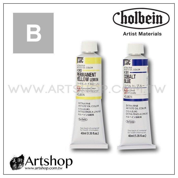 【Artshop美術用品】日本 HOLBEIN 好賓 HOC 專家級油畫顏料 40ml B級 (單色)