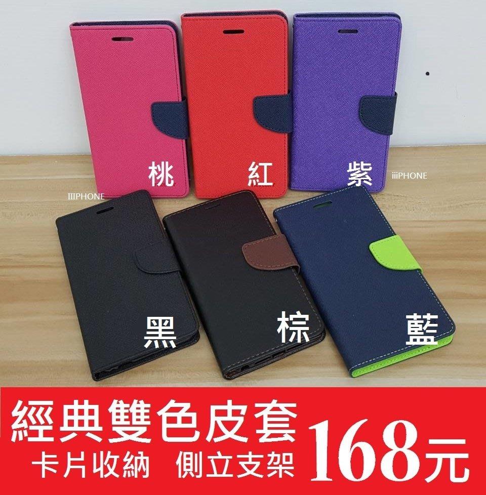 華碩ASUS ZENFONE MAX ZC550KL Z010D雙色手機皮套撞色手機殼可站立磁扣馬卡龍皮套