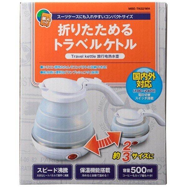 樂婕 日本MCO旅行用電熱水壺 可折疊 雙電壓110V~220V