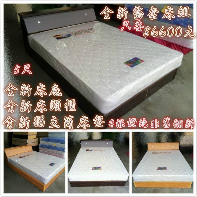 全新庫存家具賣場 *全新雙人床墊床架床底床頭* 整組床組限量出清