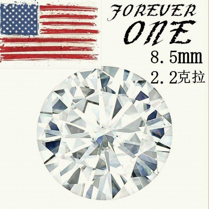摩星鑽 莫桑鑽特價2.2克拉 全Y拍最低價 FOREVER ONE 美國正品莫桑石最新超白圓形8.5mm 鉑金卡ZB鑽寶