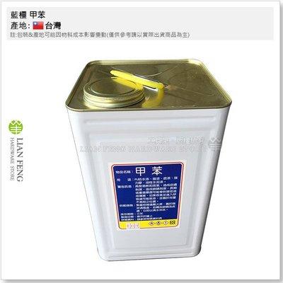 【工具屋】藍標 甲苯 油漆稀釋 5加侖桶裝 溶劑 台灣製