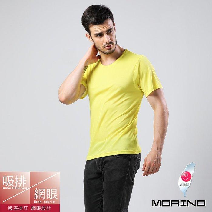 【MORINO摩力諾】吸排涼爽素色網眼運動短袖衫/T恤(超值5件組)免運