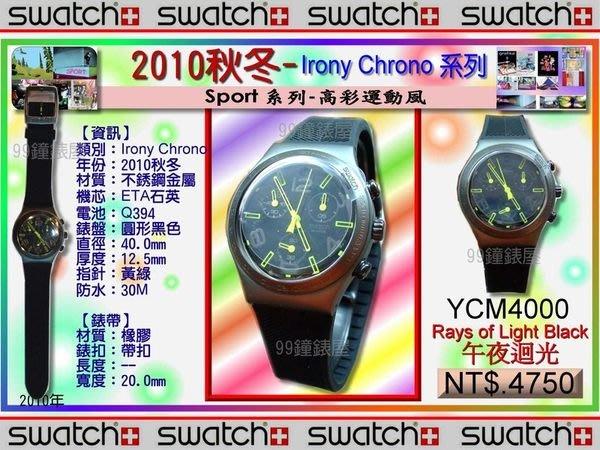 【99鐘錶屋*美中鐘錶】Swatch《Sport》:Irony Chrono Aluminium系列(YCM4000 午夜迴光)免運