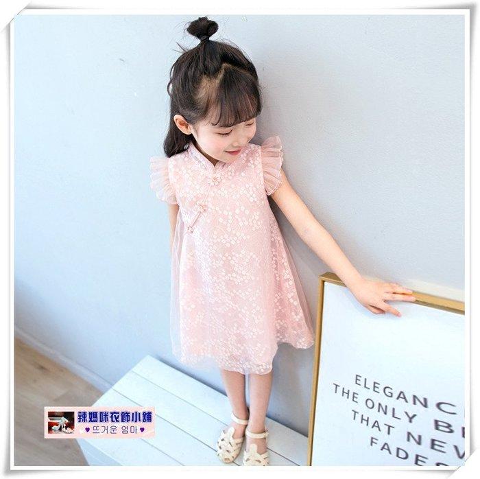 •*~ 辣媽咪衣飾小舖 ~*•❤童裝系列❤V720679韓版甜美可愛小女孩夢幻旗袍款網紗公主款洋裝