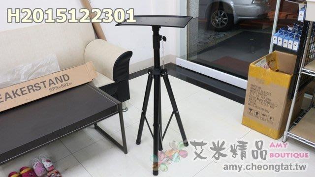 【艾米精品】投影機托盤伸縮三腳支架 可調高度 (最高175CM) 移動投影機支架UC40GM60LED86三腳架吊架