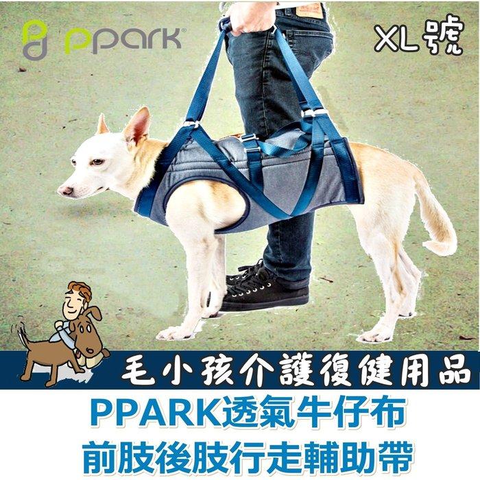 【三吉米熊】台灣PPARK前肢後肢介護用輔助帶/狗狗行走輔助帶/行走輔助胸背帶/熟齡犬老犬復健(XL號)~2600元