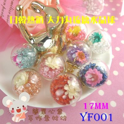 YF001【每個17元】17MM韓國熱銷夏日花朵大力丸琉璃水晶球掛飾(八色)☆髮飾耳環半成品吊飾吊墜【簡單心意素材坊】