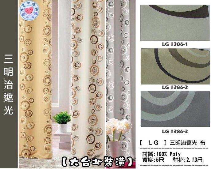 【大台北裝潢】LG三明治遮光窗簾布‧幾何普普風多圈(3色)‧1386