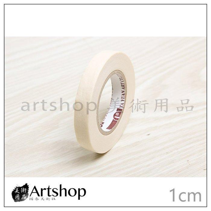 【Artshop美術用品】製圖用 紙膠帶 1cm
